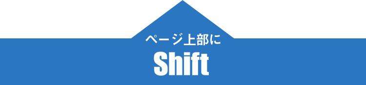 ページ上部にShift